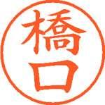 【シヤチハタ】 ネーム9 XL-9 2714 橋口 ★お得な10個パック