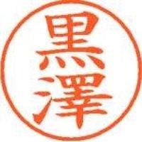 【シヤチハタ】 ネーム9既製 XL-9 4026 ◆黒澤 ★お得な10個パック