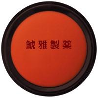 【シヤチハタ】 朱肉エコス MG-90EC 90号 ★お得な10個パック