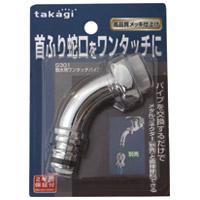 【タカギ】 散水用ワンタッチパイプ G301 ★お得な10個パック