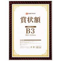 【スマートバリュー】 賞状額(金ラック)A3 10枚 B687J-A3-10 ★ポイント5倍★