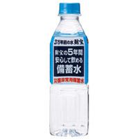 【財宝】 財宝温泉 5年備蓄 500mL 24本 ★お得な10個パック