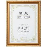 【大仙】 賞状額金消B4大 箱入J045C2900 10枚 ★お得な10個パック