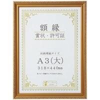 大仙 賞状額 金消 A3(大) 箱入 J045-C3400 10枚★お得な10個パック