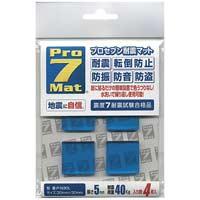 【プロセブン】 プロセブン耐震マット P-N30L 4枚 ★お得な10個パック