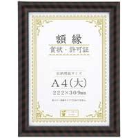 【大仙】 金ラック-R A4大 箱入J335C2500 10枚 ★お得な10個パック
