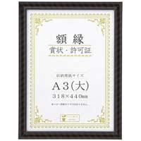 【大仙】 金ラック-R A3大 箱入J335C3400 10枚 ★お得な10個パック