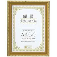 【大仙】 賞状額金消A4大 箱入J045C2500 10枚 ★お得な10個パック