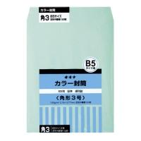 オキナ カラー封筒 HPK3GN 角3 グリーン 50枚★お得な10個パック