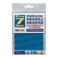 プロセブン プロセブン耐震マット P-N1001L 1枚★お得な10個パック
