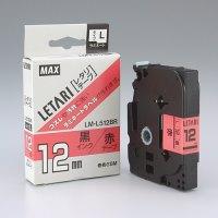マックス 文字テープ LM-L512BR 赤に黒文字 12mm★お得な10個パック