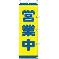 タカ印 POPのぼり用 旗 営業中 40-2559★お得な10個パック
