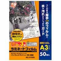 アイリスオーヤマ ラミネートフィルム A3 50枚LFT-5A350★お得な10個パック