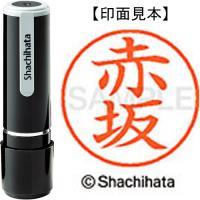 シヤチハタ ネーム9既製 XL-9 0026 赤坂★お得な10個パック