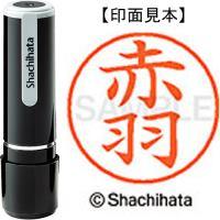 シヤチハタ ネーム9既製 XL-9 0033 赤羽★お得な10個パック