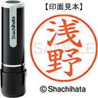 シヤチハタ ネーム9既製 XL-9 0067 浅野★お得な10個パック