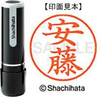 シヤチハタ ネーム9既製 XL-9 0084 安藤★お得な10個パック