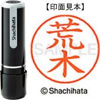 シヤチハタ ネーム9既製 XL-9 0107 荒木★お得な10個パック