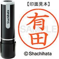 シヤチハタ ネーム9既製 XL-9 0117 有田★お得な10個パック