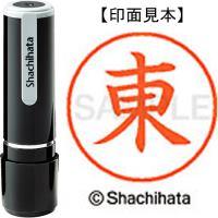 シヤチハタ ネーム9既製 XL-9 0126 東★お得な10個パック