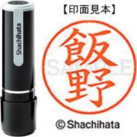 シヤチハタ ネーム9既製 XL-9 0142 飯野★お得な10個パック