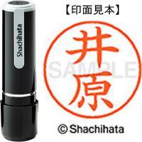 シヤチハタ ネーム9既製 XL-9 0151 井原★お得な10個パック