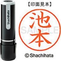 シヤチハタ ネーム9既製 XL-9 0166 池本★お得な10個パック