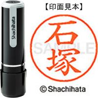 シヤチハタ ネーム9既製 XL-9 0204 石塚★お得な10個パック