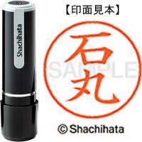 シヤチハタ ネーム9既製 XL-9 0213 石丸★お得な10個パック