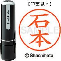 シヤチハタ ネーム9既製 XL-9 0216 石本★お得な10個パック