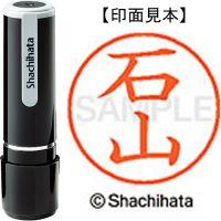 シヤチハタ ネーム9既製 XL-9 0218 石山★お得な10個パック