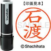シヤチハタ ネーム9既製 XL-9 0220 石渡★お得な10個パック
