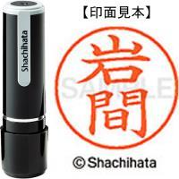 シヤチハタ ネーム9既製 XL-9 0328 岩間★お得な10個パック