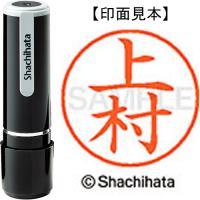 シヤチハタ ネーム9既製 XL-9 0368 上村★お得な10個パック