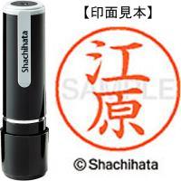 シヤチハタ ネーム9既製 XL-9 0429 江原★お得な10個パック