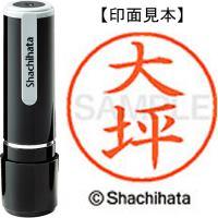シヤチハタ ネーム9既製 XL-9 0505 大坪★お得な10個パック