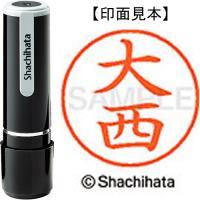 シヤチハタ ネーム9既製 XL-9 0509 大西★お得な10個パック