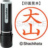 シヤチハタ ネーム9既製 XL-9 0538 大山★お得な10個パック