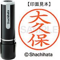 シヤチハタ ネーム9既製 XL-9 0542 大久保★お得な10個パック