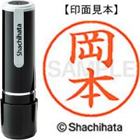 シヤチハタ ネーム9既製 XL-9 0561 岡本★お得な10個パック