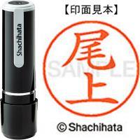 シヤチハタ ネーム9既製 XL-9 0611 尾上★お得な10個パック