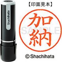 0662 シヤチハタ 加納★お得な10個パック XL-9 ネーム9既製