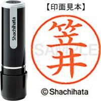 シヤチハタ ネーム9既製 XL-9 0678 笠井★お得な10個パック