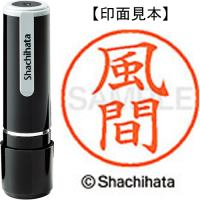 シヤチハタ ネーム9既製 XL-9 0683 風間★お得な10個パック