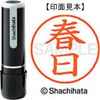 シヤチハタ ネーム9既製 XL-9 0700 春日★お得な10個パック