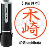 シヤチハタ ネーム9既製 XL-9 0867 木崎★お得な10個パック