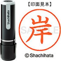 シヤチハタ ネーム9既製 XL-9 0890 岸★お得な10個パック