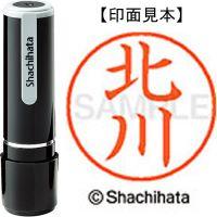 シヤチハタ ネーム9既製 XL-9 0901 北川★お得な10個パック