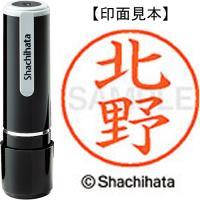 シヤチハタ ネーム9既製 XL-9 0906 北野★お得な10個パック