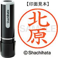 シヤチハタ ネーム9既製 XL-9 0909 北原★お得な10個パック